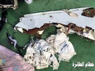 مصر: مواد متفجرة برفات ضحايا طائرة المتوسط
