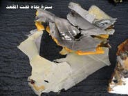 العثور على حطام يُرجح أنه لطائرة مصر على شاطئ إسرائيلي