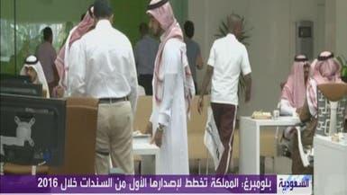 السعودية تخطط لإصدارها الأول من السندات في 2016