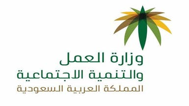 """""""العمل"""" السعودية ترفض 533 ألف تأشيرة في 365 يوماً"""