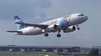 تليغراف: انفجار داخلي وقع بجانب الطائرة المصرية الأيمن