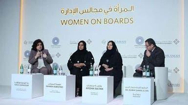 معهد حوكمة: قيمة جوهرية لتمثيل المرأة بمجالس الإدارة