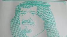 """كيف استطاعت ريشة """"مكفوف"""" رسم الملك سلمان؟"""