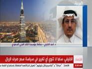 """محافظ """"ساما"""" للعربية: لا تغيير في سياسة سعر صرف الريال"""