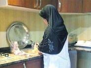 السعودية.. خدمة تأجير العاملات المنزليات خلال أسبوعين