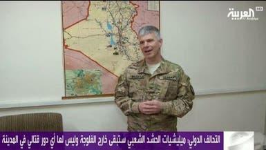 التحالف: القوات العراقية والسنّة سيتولون تحرير الفلوجة