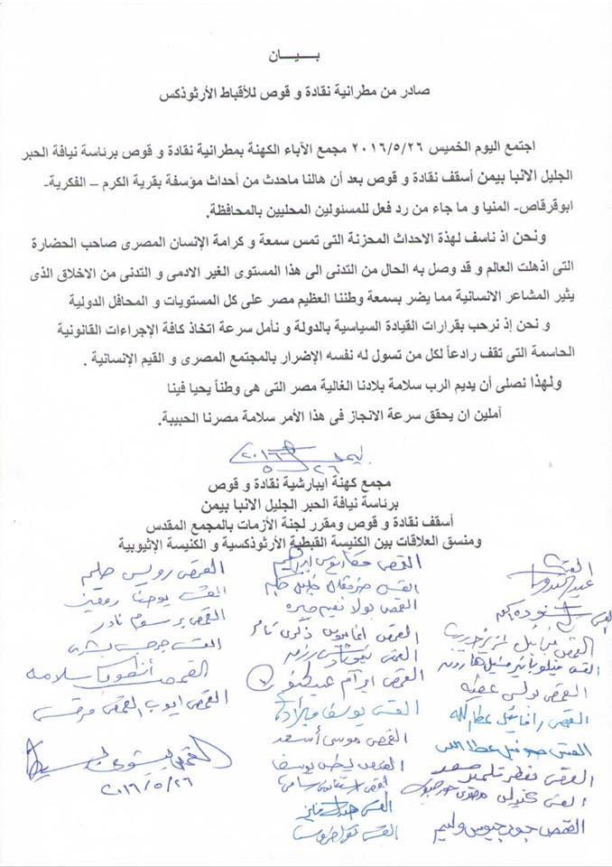البيان الصادر من الكنيسة حول أحداث المنيا