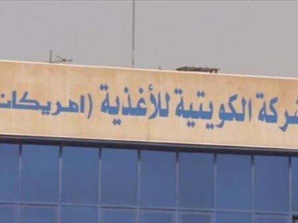 """فشل استحواذ """"أدبتيو"""" الإماراتية على أمريكانا الكويتية"""