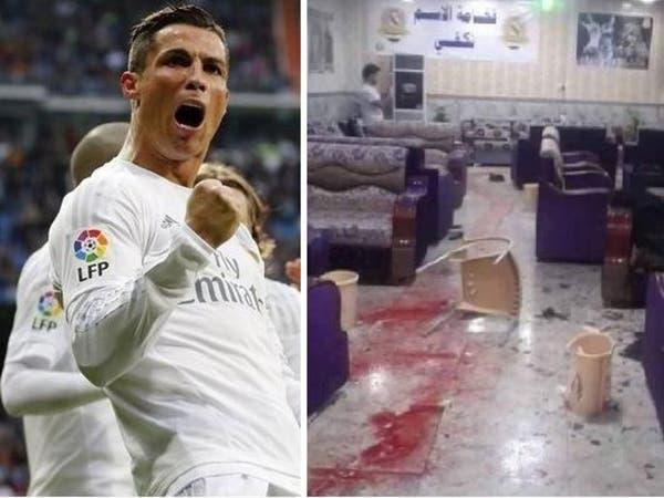 """فوز ريال مدريد ذهب لأرواح مشجعين قتلهم """"داعش"""" العراق"""