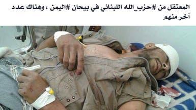 القبض على عناصر من حزب الله في شبوة اليمنية