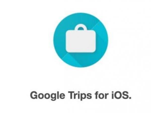 جوجل تبدأ اختبار تطبيق السفر Google Trips
