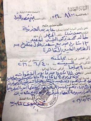 صورة من قرار إحالة عضو مجلس النقابة خالد البلشي للمحاكمة