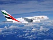 طيران الإمارات تخفض رحلات 5 مسارات أميركية لتضرر الطلب