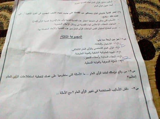 امتحان كلية الإعلام بالقاهرة
