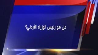 من هو رئيس الوزراء الأردني؟