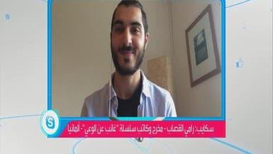 سوري يوثق حياة اللاجئين السوريين في ألمانيا على يوتيوب