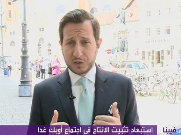 """مراسل العربية: استبعاد تثبيت الإنتاج في اجتماع """"أوبك"""""""