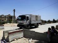 الأمم المتحدة: قافلة إغاثة تصل المعضمية في سوريا
