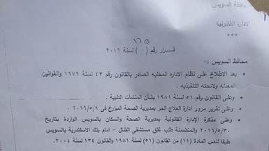 بعد وفاة مراهقة.. مصر تغلق مستشفى الختان وتلاحق طبيبة