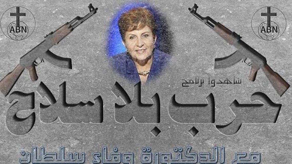وفاء سلطان
