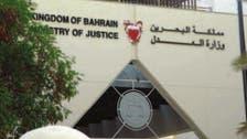 إسقاط الجنسية عن 15 بحرينياً أسسوا جماعة إرهابية