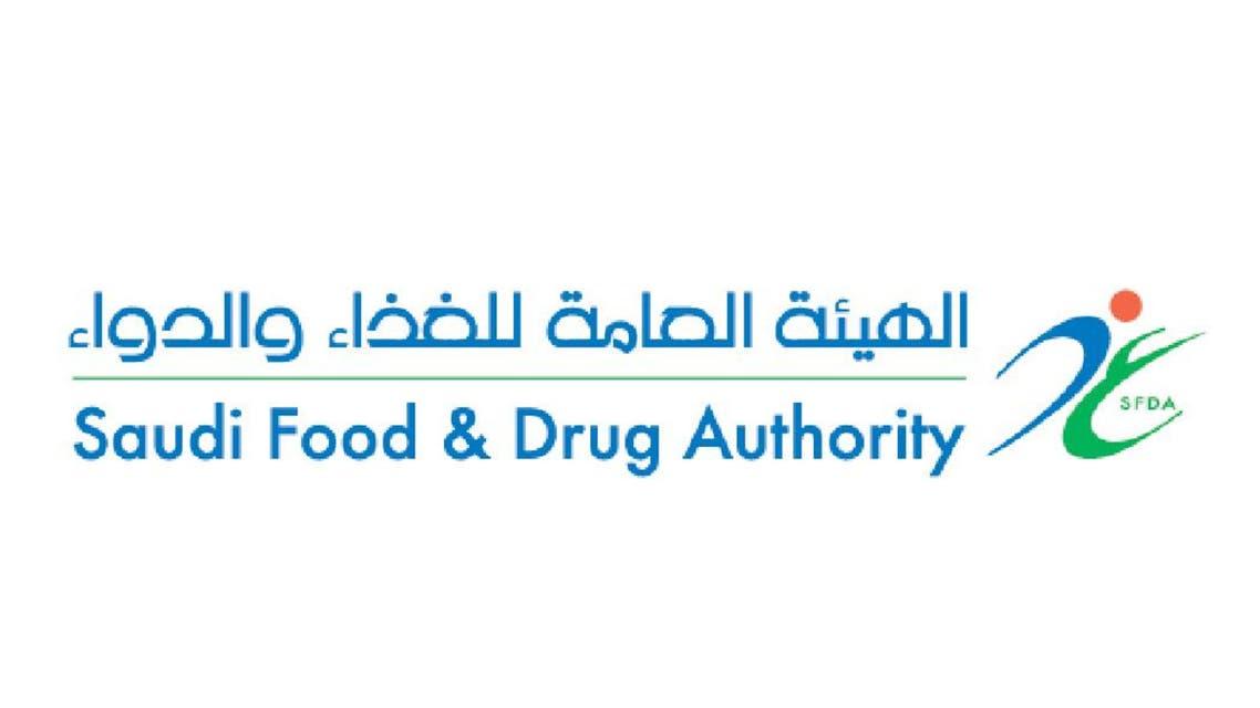 هيئة الغذاء والدواء السعودية