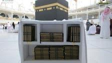 بریل زبان میں مسجد حرام میں چھ جلدوں میں قرآن پاک تیار