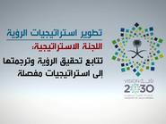 """خطوات جديدة لضمان تحقيق """"رؤية السعودية 2030"""""""