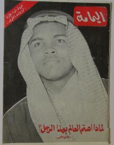 محمد علي كلاي غلاف مجلة اليمامة في العدد 185