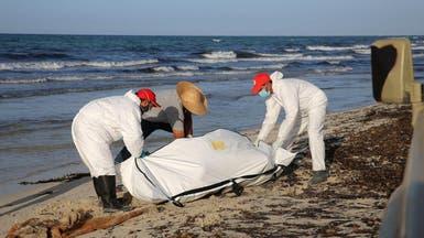 الأمواج تجرف جثث 133 مهاجراً إلى ساحل ليبيا خلال أيام