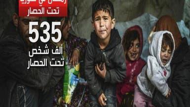 رمضان سوريا..حصار تحت وطأة الجوع