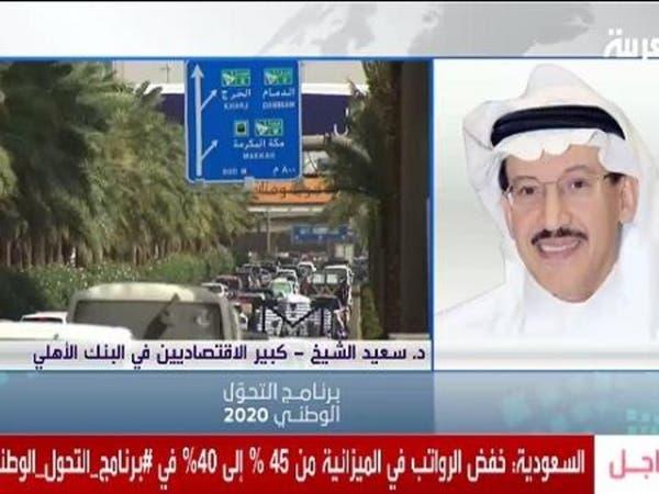 سعيد الشيخ للعربية: التحول الوطني خطة طموحة رغم التحدي