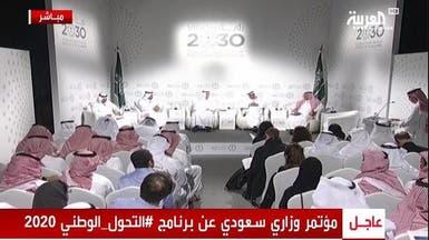 السعودية: مجلس الوزراء يوافق على برنامج التحول الوطني