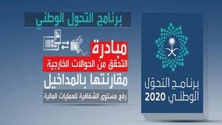 ضريبة الدخل على المقيمين في السعودية بحلول 2020