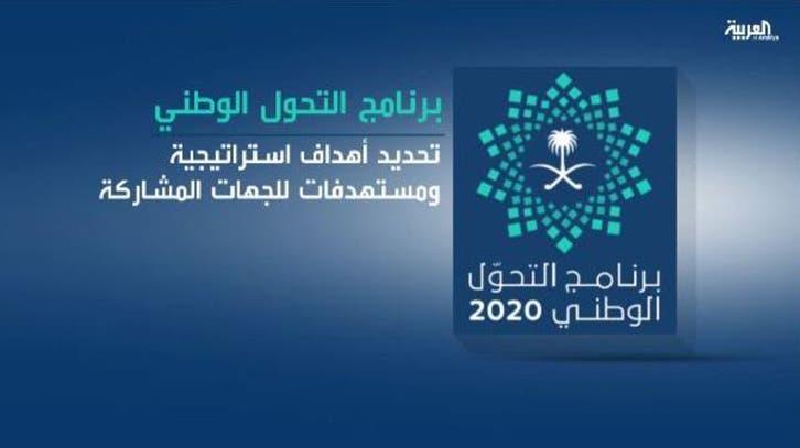 تعرف على أبرز 3 أهداف لبرنامج التحول الوطني بالسعودية