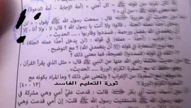صفحة غش تتحدى الأزهر وتنشر أسئلة مادة الحديث وإجاباتها