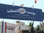 اليمن.. ميليشيات الحوثي تشرد 170 صحافياً