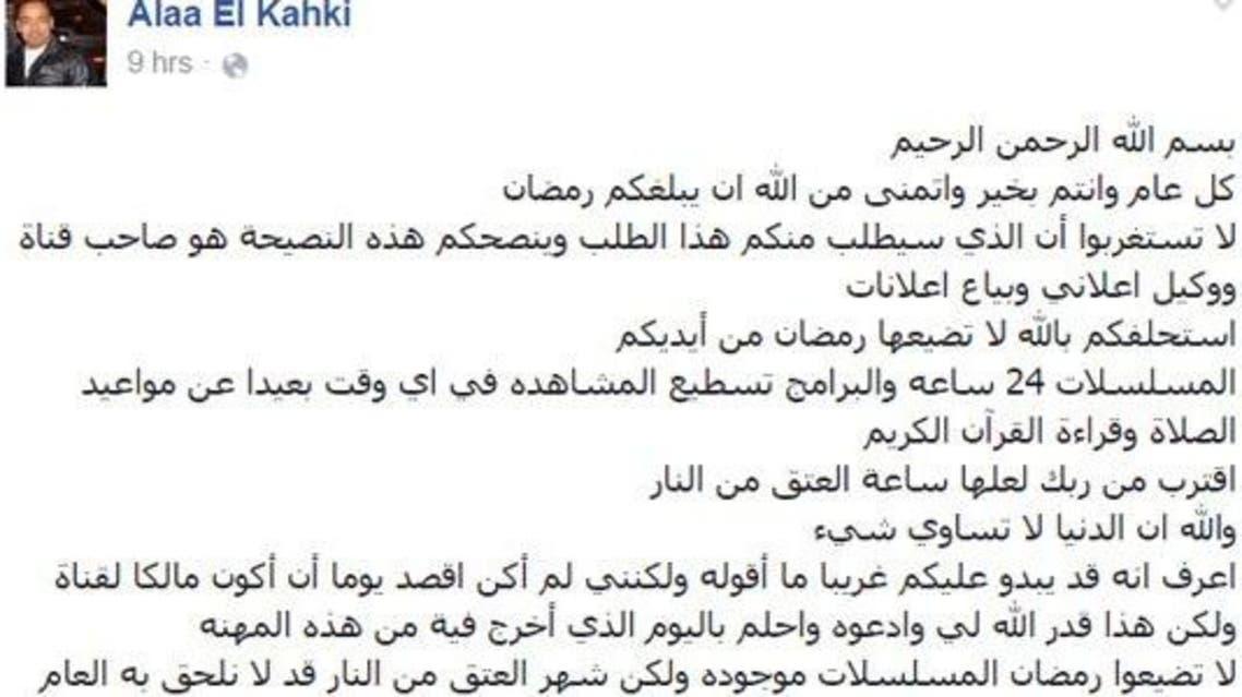 علاء الكحكي