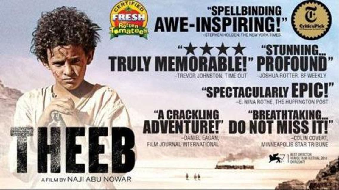 "Early this year, the coming-of-age drama ""Theeb"" made history in Jordan. (Photo courtesy: Theeb)"