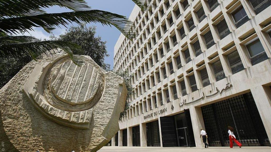 مصرف لبنان البنك المركزي اللبناني