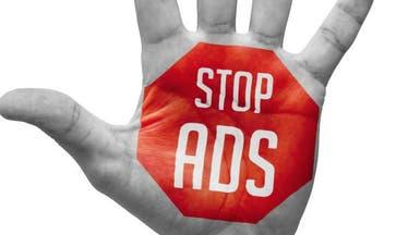 """برمجيات منع الإعلانات تهدد خزائن """"غوغل"""" و""""فيسبوك"""""""