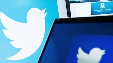 طرح الملايين من البيانات المسروقة من تويتر.. للبيع