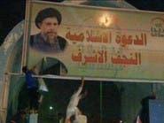 العراق.. إحراق مقار تابعة لأحزاب موالية لإيران