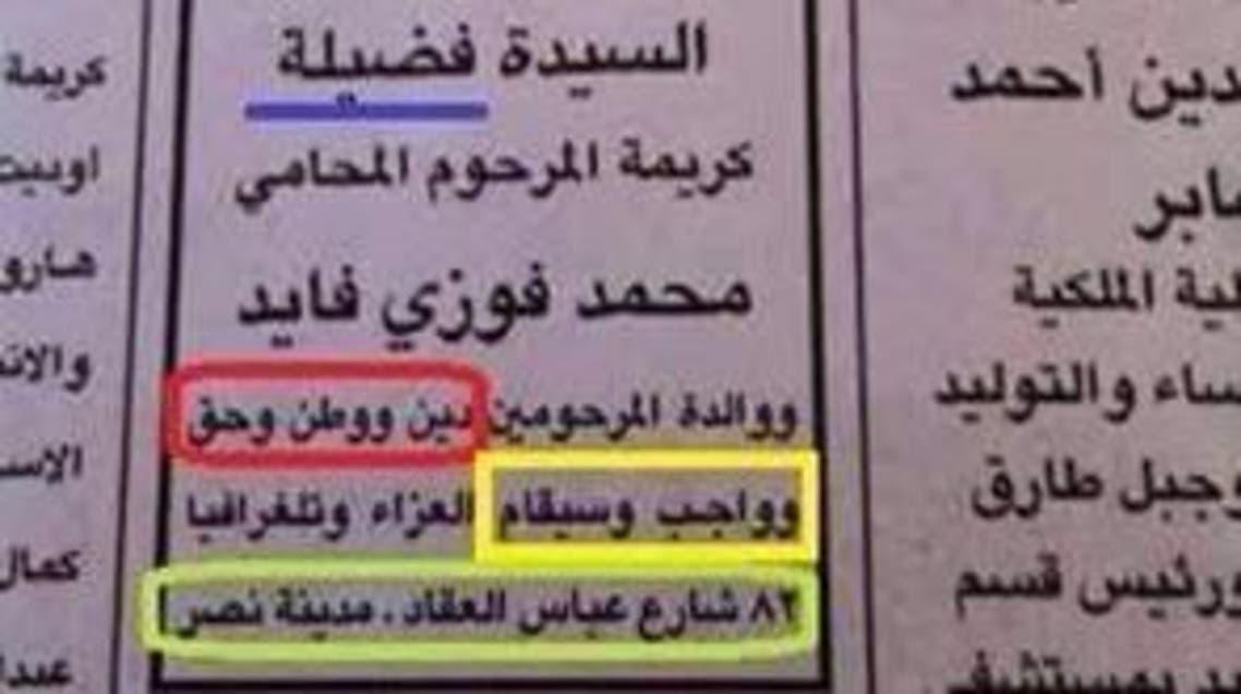 النعي الذي حير المصريين