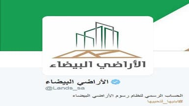 """""""الإسكان"""" السعودية تطلق موقعا إلكترونيا للأراضي البيضاء"""