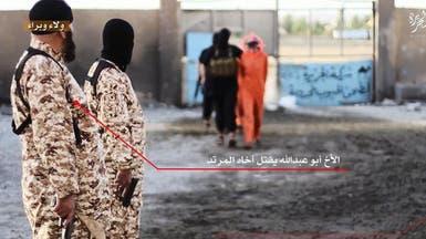 بالفيديو.. داعشي يعدم أخاه بدم بارد