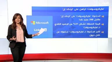 """""""مايكروسوفت"""" تستحوذ على """"لينكد إن"""" بـ26.2 مليار دولار"""
