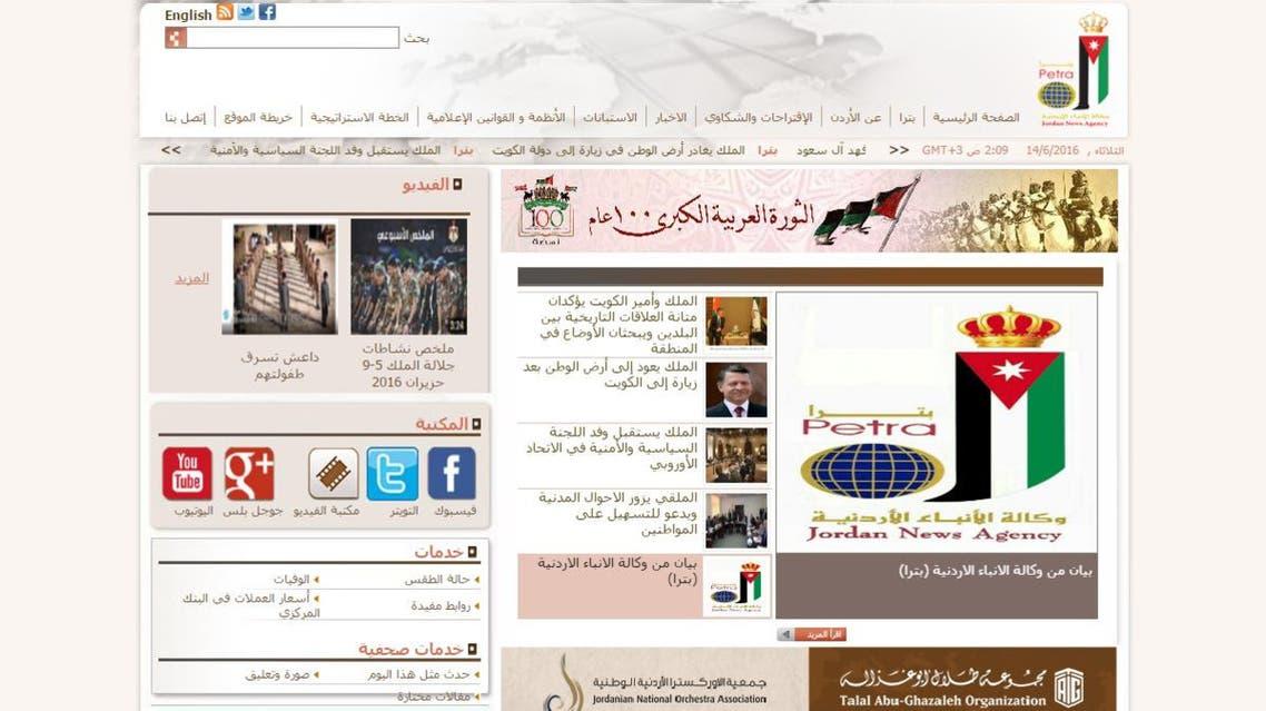 وكالة الأنباء الأردنية بترا