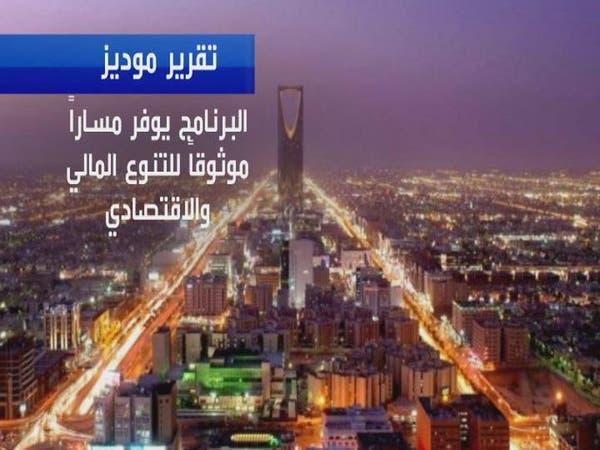 """موديز: """"التحول الوطني"""" ينعكس إيجاباً على تصنيف السعودية"""