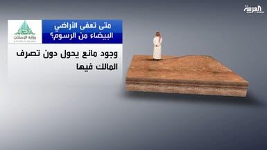 السعودية.. ما هي حالات الإعفاء من رسوم الأراضي البيضاء؟